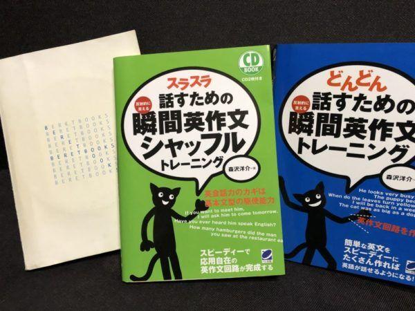 「TOEIC200から始める英会話・スピーキング教材9選」英語上級者も必見