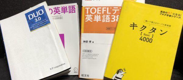 「英単語帳のすべて」初学者からTOEIC900・TOEFL100レベルまでを網羅